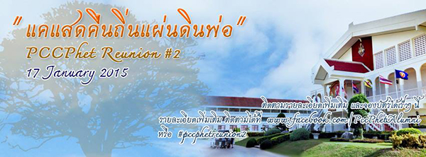 alumni-banner
