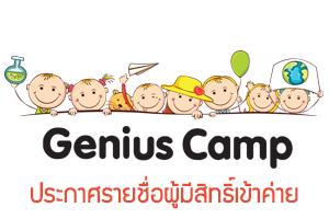 gcamp_thumb2