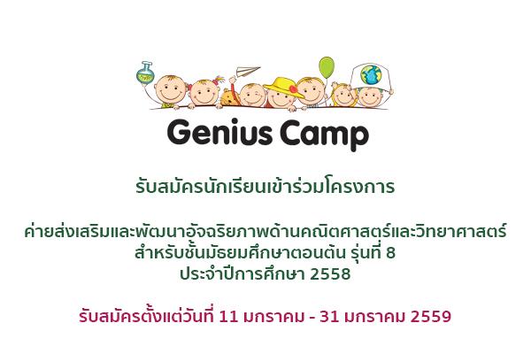 gcamp2